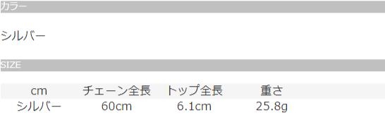 【TwoLeaves】マリファナネックレスのサイズ表